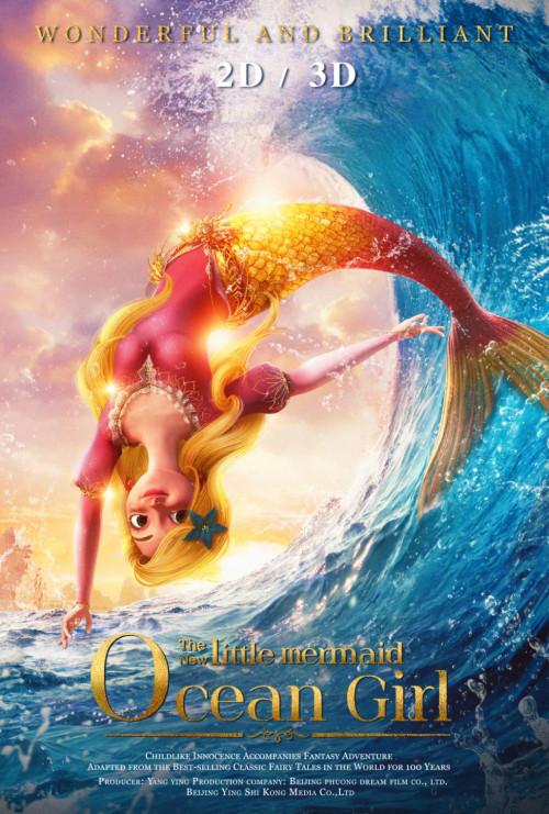 动画电影《小美人鱼的奇幻冒险》将于12月12日全国公映
