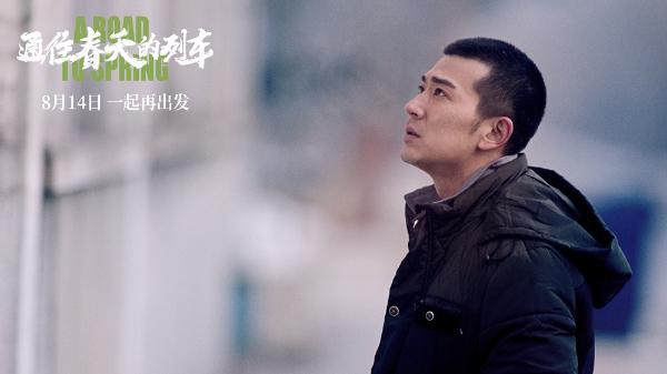 李岷城任素汐主演新片《通往春天的列车》定档8月14日