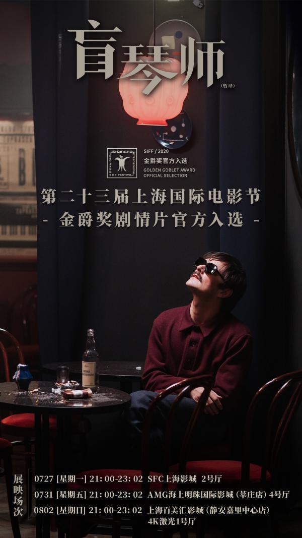 剧情类获奖佳片《盲琴师》国内首轮展映 影迷齐赞上影节最大黑马