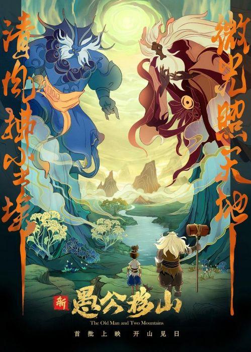 动画电影《新愚公移山》发布先导海报