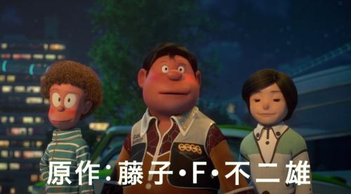 3DCG版动画电影《哆啦A梦2》公开最新预告和新角色声优