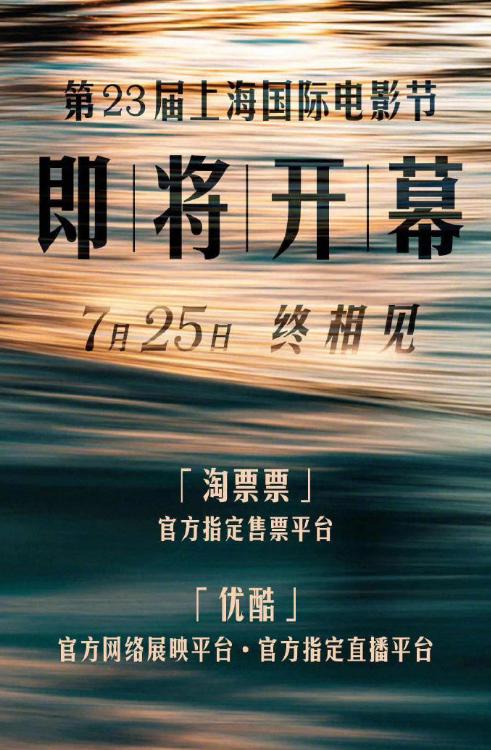 第23届上海国际电影节将于7月25日正式开幕