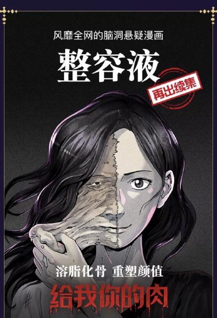 韩国人气恐怖悬疑漫画《整容液》改编电影公布首支中字预告片