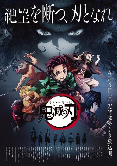 剧场版动画《鬼灭之刃 无限列车篇》定档10月30日在台湾上映