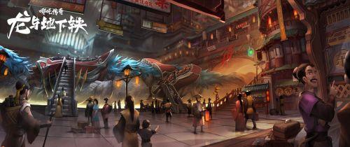 国产动画《哪吒传奇·龙与地下铁》曝光一组概念设计图