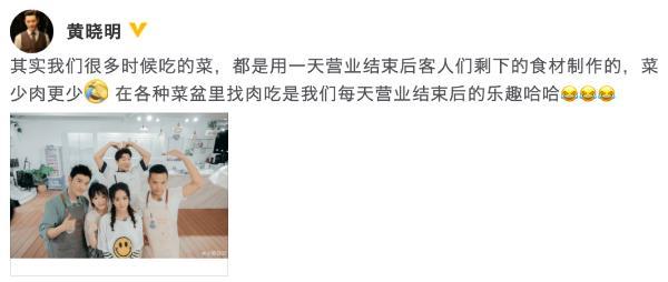 黄晓明为赵丽颖发声:在盆里找肉吃是我们的乐趣
