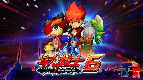 儿童冒险动画《斗龙战士6》正式上线