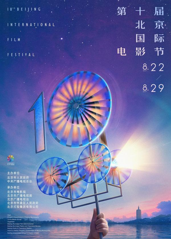 第十届北影节展映300余部中外佳片,吴京担任电影节形象大使