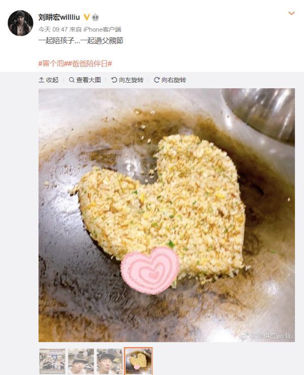 周杰伦刘畊宏一起过父亲节 周董亲自下厨做爱心炒饭