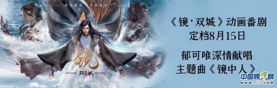 精品国漫《镜·双城》动画定档8月15 郁可唯献唱主题曲《镜中人》