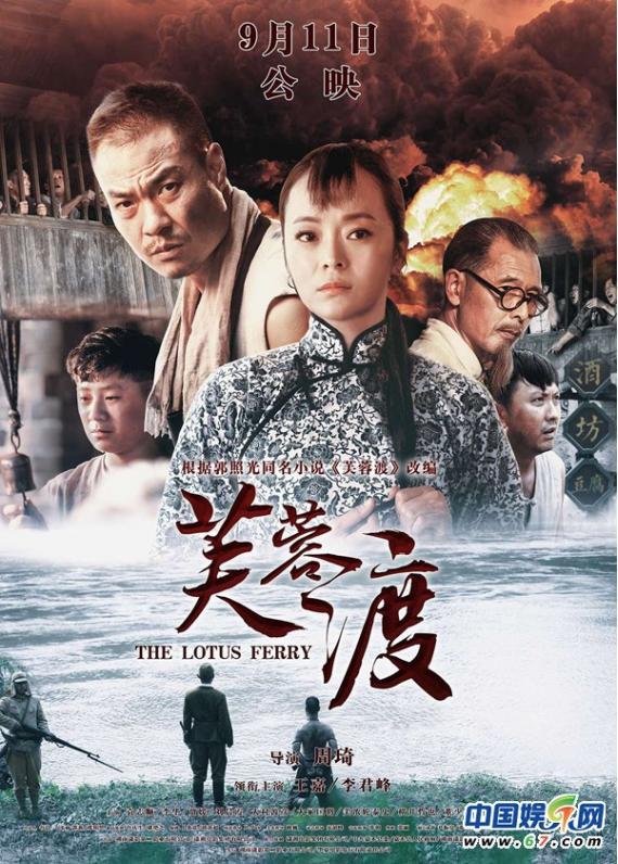电影《芙蓉渡》双发定档海报和预告 9月11日全国上映致敬历史