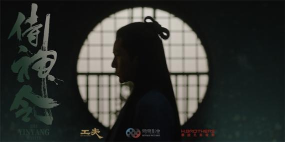 《侍神令》曝预告定档2020 陈坤周迅新造型首解锁