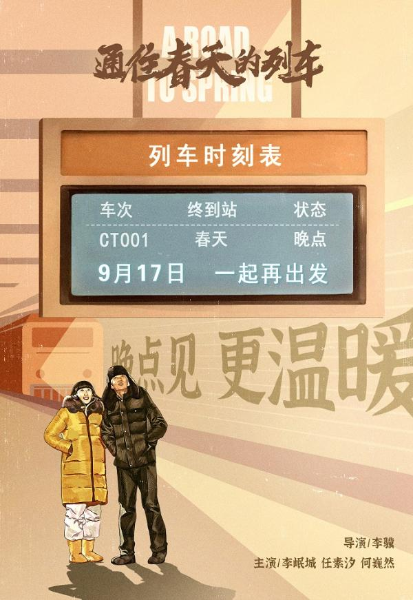 《通往春天的列车》改档9月17日 李岷城、任素汐实力演绎草根夫妻