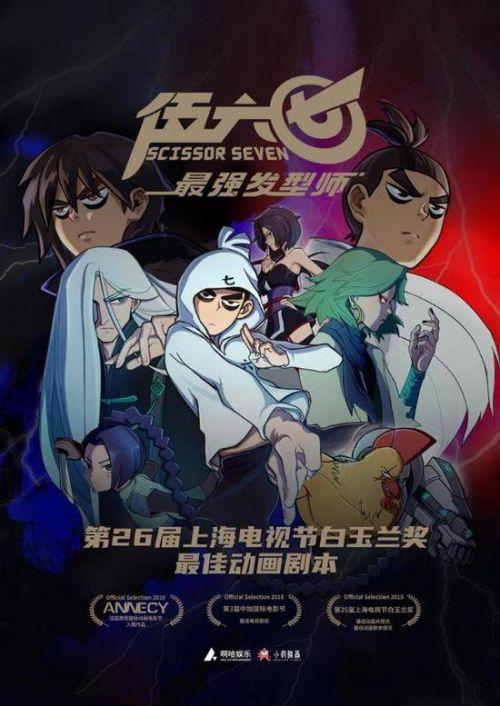 《伍六七》第二季获白玉兰奖最佳动画剧本