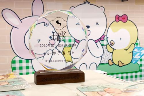 """动画《小狮子赛几》斩获""""玉猴奖2020年度十佳新锐动漫IP""""奖项"""