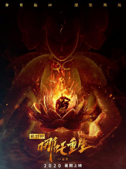 动画电影《新神榜:哪吒重生》首支预告打斗场面高燃大气