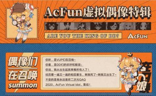 AcFun虚拟直播工具自有形象上线,VUP梦工厂飞速进化