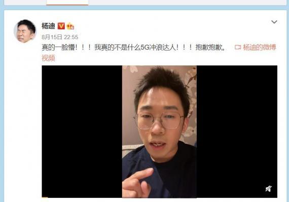 """被指在节目中""""黑""""张艺兴 杨迪发视频道歉"""