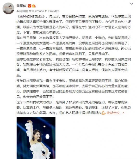 黄圣依写小作文回应淘汰:内心还是有些小波澜