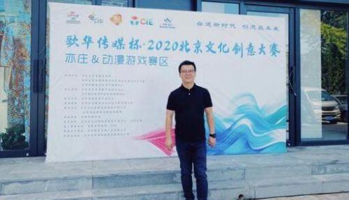 《补刀团》成功晋级2020北京文创大赛动漫游戏赛区决赛
