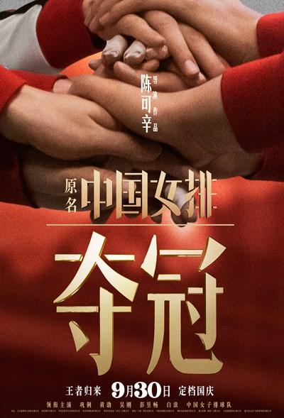 电影《夺冠(原名:中国女排)》重新定档!9月30日国庆档王者归来