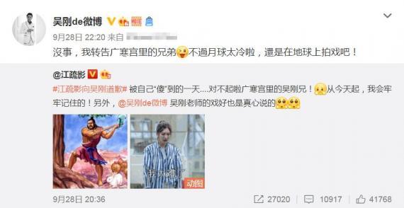 嫦娥故事里的吴刚被当成演员吴刚 江疏影道歉