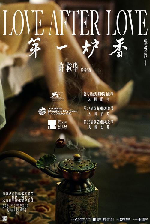 电影《第一炉香》入围釜山和东京电影节 精良质感点燃期待
