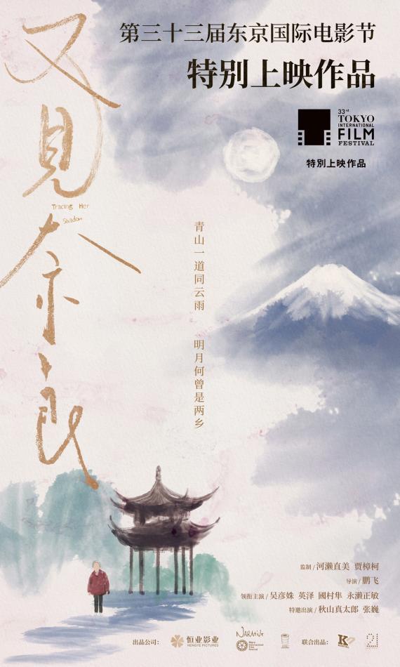 《又见奈良》入选东京国际电影节 温情口碑佳作闪耀亚洲