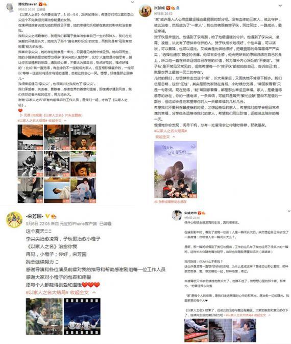 """《以家》收官""""家人""""发文告别 网友呼声:子秋小橙子续集"""