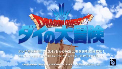 TV动画《勇者斗恶龙:达尔大冒险》新PV和番宣Spot公布