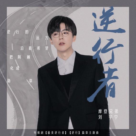 《最美逆行者》即将开播 刘宇宁献唱篇章主题曲