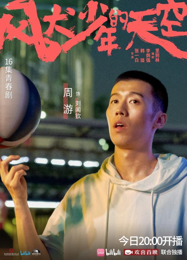 《风犬少年的天空》曝片头曲MV 今日开播解锁新时代青春剧