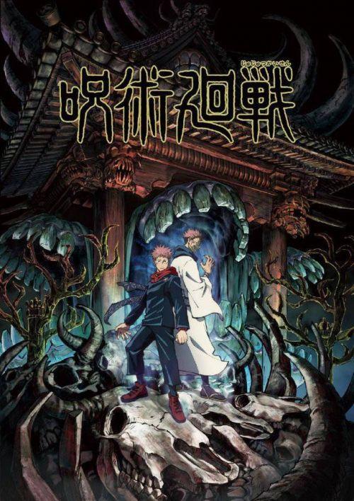 动画《咒术回战》将于日本时间10月播出