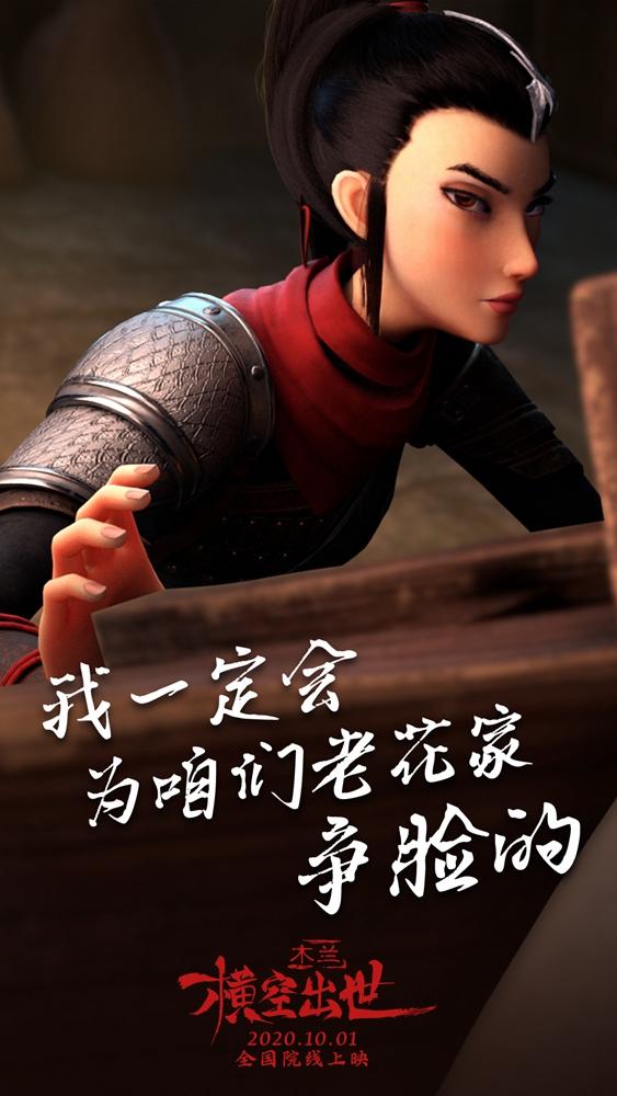 """电影《木兰:横空出世》曝人物海报 国庆档最""""能打""""天团热血来袭"""