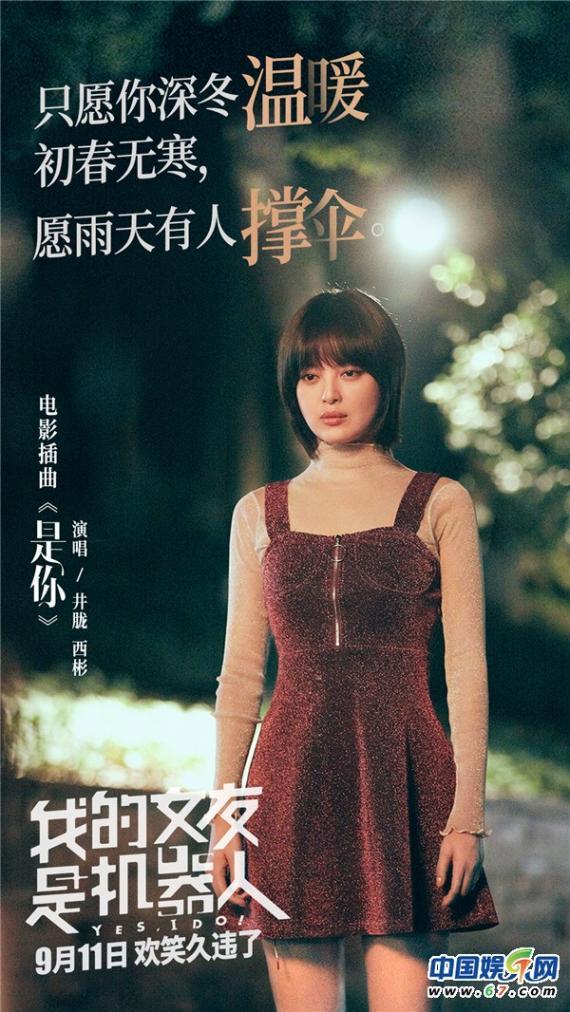 《我的女友是机器人》曝插曲MV 包贝尔表白遭拒辛芷蕾霸气救场
