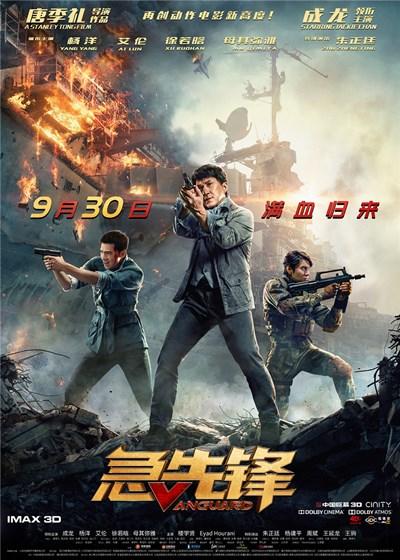 《急先锋》满血归来定档9月30日 国庆档唯一超级动作大片为影院再添火力