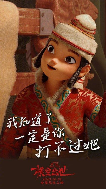 动画电影《木兰:横空出世》公布四张人物海报