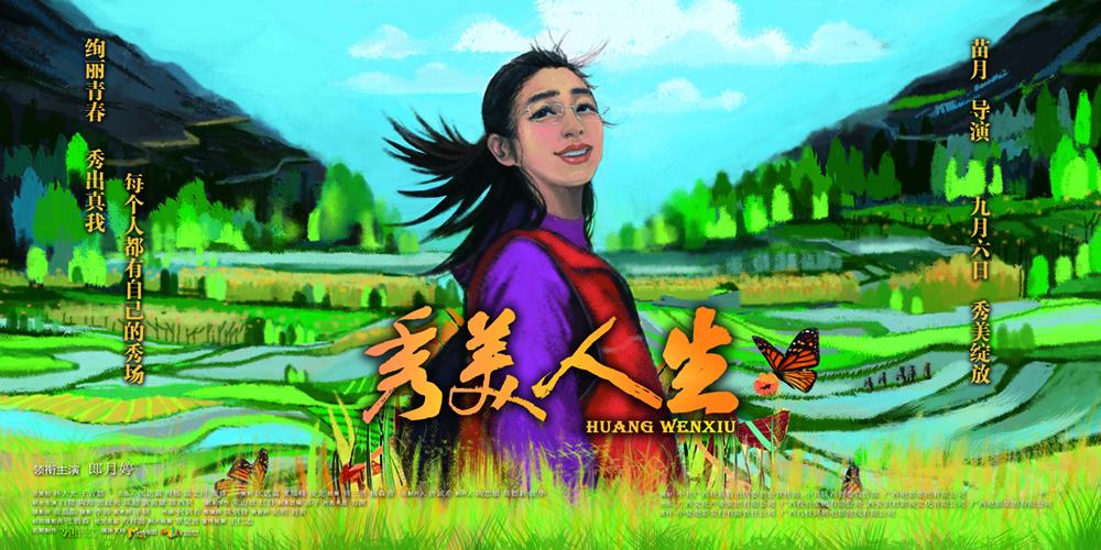 《秀美人生》绘制全新角色海报,持续热映票房破2000万