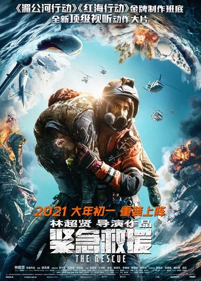 《紧急救援》重装定档2021年大年初一  林超贤彭于晏领衔救援小队勇者无畏