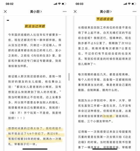 黄磊甜喊孙莉孙姑娘 自曝相爱三十周年将再办婚礼