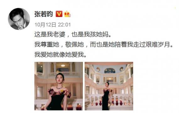 张若昀甜蜜表白唐艺昕:我爱她就像她爱我
