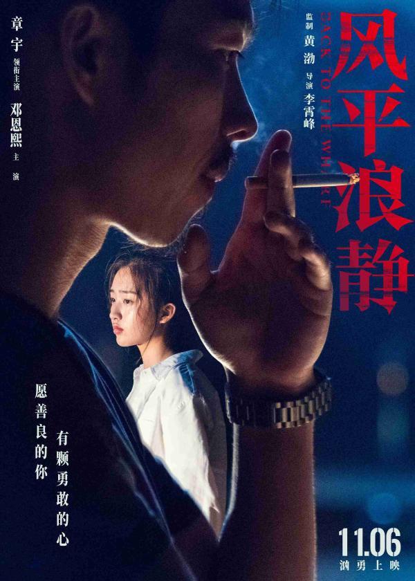 """黄渤监制新电影《风平浪静》""""案""""潮汹涌 演技派现场碰撞来真的"""