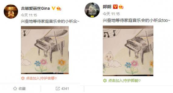 吉娜与郎朗同时发微博宣布怀孕:等待家庭音乐会的小听众
