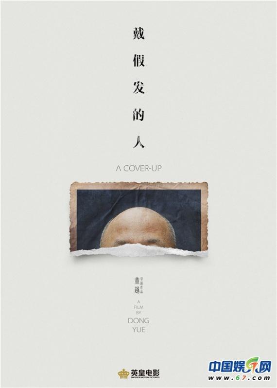 电影《戴假发的人》官宣 黄晓明蓄须造型引期待