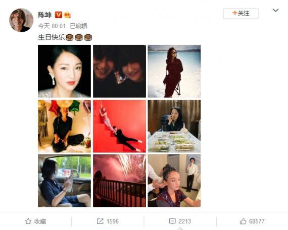 陈坤晒九宫格照片为周迅庆祝生日 连续十一年未中断