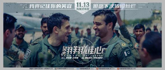 《翱翔雄心》定档11.13 燃情演绎巴铁军人的铁血柔情