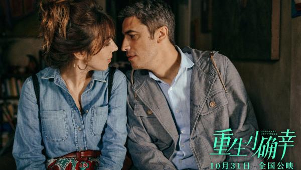 电影《重生小确幸》 奇幻浪漫治愈一个都不能少!