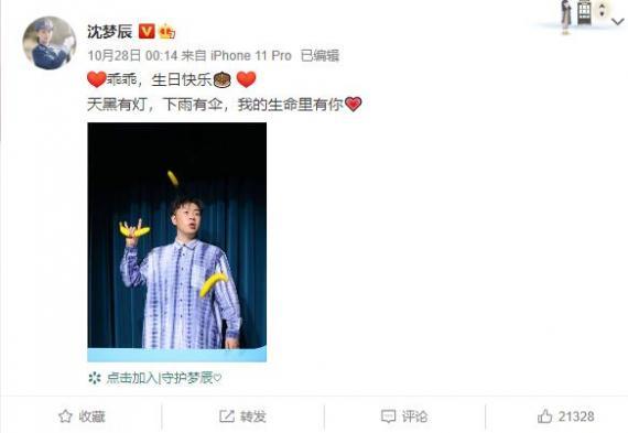 沈梦辰回应与杜海涛筹备婚礼:有好消息会通知