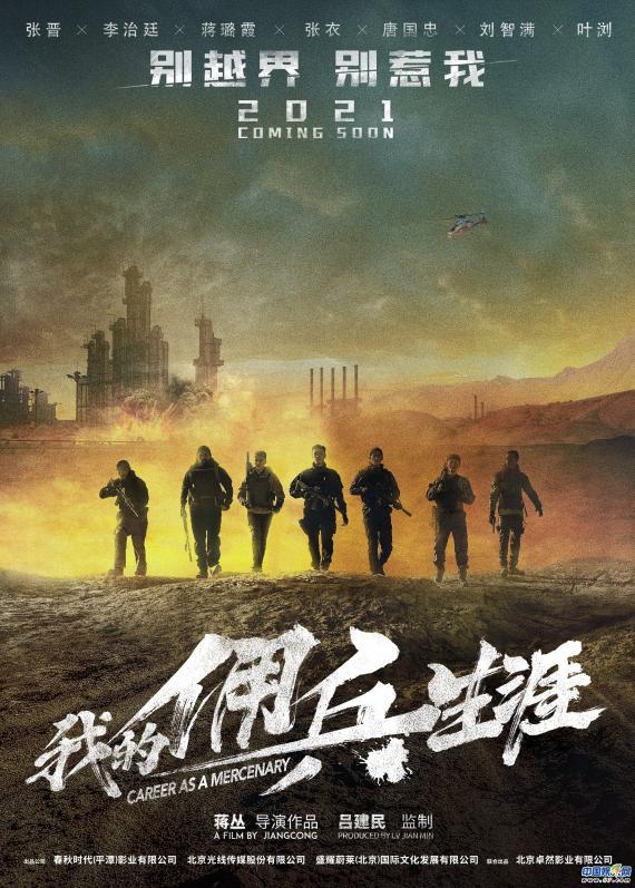 现代军事大片《我的佣兵生涯》官宣 张晋李治廷揭秘中国雇佣兵