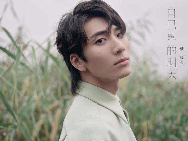蔡程昱首张个人EP先导单曲《自己的明天》  10月30日全球发布